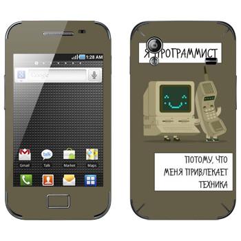 Виниловая наклейка «Профессия Программист» на телефон Samsung Galaxy Ace