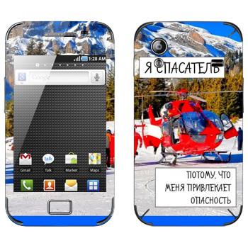 Виниловая наклейка «Профессия Спасатель» на телефон Samsung Galaxy Ace