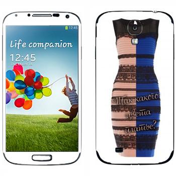 Виниловая наклейка «Платье непонятного цвета» на телефон Samsung Galaxy S4